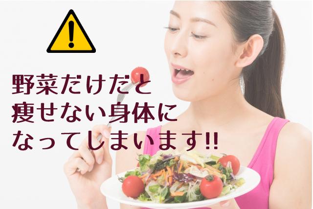 野菜だけダイエットで痩せないのは当たり前!成功に導く野菜活用術とは?
