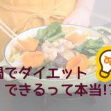 鍋だって立派なダイエット食!美味しくて美容にも良い低カロリー鍋5選