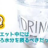 水分不足ではかえって太る!量とタイミングで効率よくダイエット!